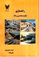 کتاب راهسازی (طرح هندسی راه) اثر احمد منصوریان