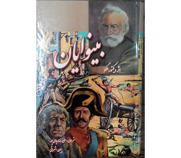 Image result for رمان بینوایان اثر ویکتور هوگو