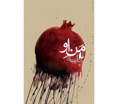 رمان من او نوشته رضا امیرخانی