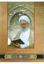 رسالة توضیح المسائل حضرت آیت الله العظمی مکارم شیرازی