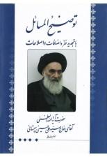 توضیح المسائل حضرت آیه الله العظمی آقای حاج سید علی حسینی سیستانی