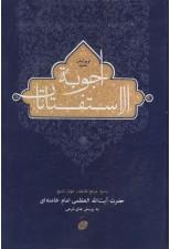 اجوبه الاستفتائات ( توضیح المسائل حضرت آیت الله العظمی امام خامنهای)
