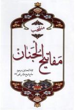 منتخب مفاتیح الجنان حاج شيخ عباس قمي