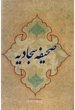 صحیفه کامل سجادیه ترجمه الهی قمشه ای
