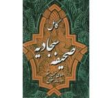صحیفه کامل سجادیه ترجمه حسین انصاریان