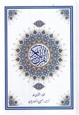 قرآن کریم عثمان طه قطع وزیری حسین انصاریان