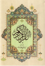 قرآن کریم عثمان طه ترجمه آیت الله مکارم شیرازی