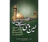 کتاب امین وحی رب العالمین