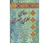 کتاب دعای علوی مصری