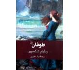 کتاب طوفان اثر ویلیام شکسپیر