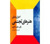 کتاب اصول مبانی هنرهای تجسمی اثر دکتر حلیمی