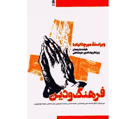 کتاب فرهنگ و دین اثر میرچا الیاده