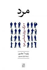 کتاب مرد (درک روان شناسی مرد) اثر رابرت آ جانسون