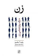 کتاب زن (درک روان شناسی زن) اثر رابرت آ. جانسون