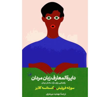 کتاب دایره المعارف زبان زنان و مردان اثر ماریو بارت