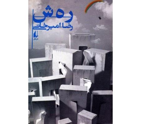 رمان رهش اثر رضا امیرخانی