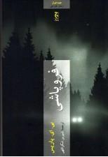 رمان فروپاشی اثر بی. ای. پاریس