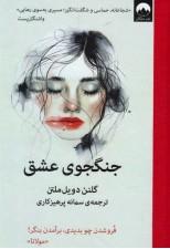 رمان جنگجوي عشق اثر گلنن دويل ملتن