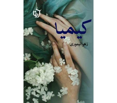 رمان کیمیا نوشته زهرا تیموری