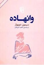 کتاب وانهاده اثر سیمون دوبووار