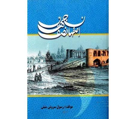 کتاب اصفهان نصف جهان اثر رسول سروش منش
