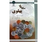 کتاب سکه های پهلوی اثر عبدالعزیز حق صفت