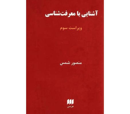 کتاب آشنایی با معرفت شناسی اثر منصور شمس
