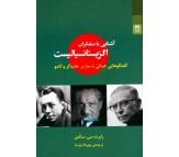 کتاب آشنایی با متفکران اگزیستانسیالیست اثر رابرت سی سالمن