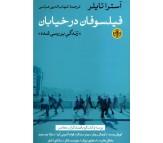 کتاب فیلسوفان در خیابان اثر آسترا تایلر