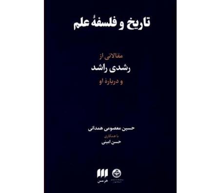 کتاب تاریخ و فلسفه علم اثر حسین معصومی همدانی