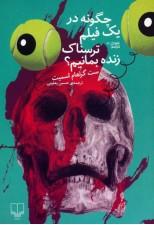 کتاب چگونه در یک فیلم ترسناک زنده بمانیم اثر ست گراهام اسمیت