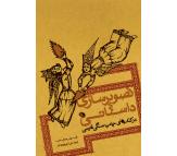 کتاب تصویر سازی داستانی اثر اولريش مارزلف