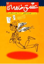 کتاب عشق خامه ای اثر شهرام شفیعی