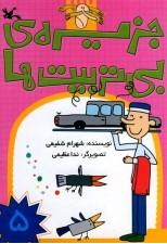 کتاب جزیره بی تربیت ها (جلد 5) اثر شهرام شفیعی