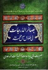 کتاب بصائر الدرجات فی فضائل آل محمد اثر محمد بن حسن صفار قمی