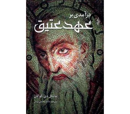 کتاب درآمدی بر عهد عتیق اثر مایکل دی کوگان