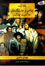 کتاب عناصر و خاستگاه های حاکمیت توتالیتر اثر هانا آرنت