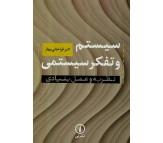 کتاب سیستم و تفکر سیستمی اثر اکبر قراخانی بهار
