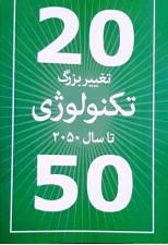 کتاب 20 تغییر بزرگ تکنولوژی تا سال 2050