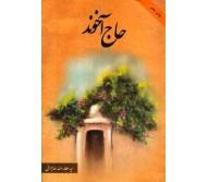خرید کتاب حاج آخوند اثر سید عطاءالله مهاجرانی