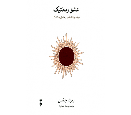 کتاب عشق رمانتیک نوشته رابرت جانسن