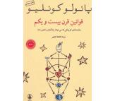 کتاب قوانین قرن بیست و یکم اثر پائولو کوئلیو