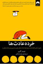 کتاب خرده عادت ها اثر جیمز کلییر