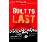 کتاب ساختن برای ماندن اثر جیم کالینز