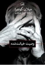 کتاب وصیت خیانت شده اثر میلان کوندرا نشر ثالث