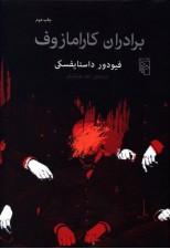 کتاب برادران کارامازوف اثر فیودور داستایفسکی