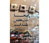 کتاب اینجا شب هایش بلند است اثر بهمن کامیار