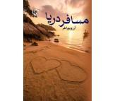 رمان مسافر دریا نوشته آرزو پورانفر