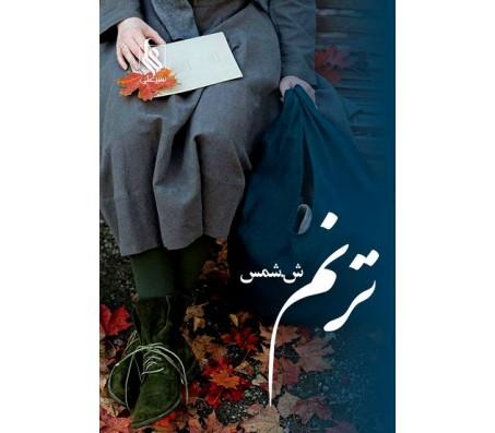 رمان ترنم نوشته ش شمس