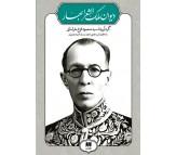 کتاب دیوان ملک الشعرا بهار نشر هرمس